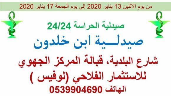 صيدلية الحراسة بالقصر الكبير من يوم الاثنين 13 يناير 2020 إلى يوم الجمعة