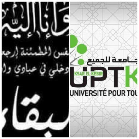 الجامعة للجميع بالقصر الكبير تعزي الأستاذ سعيد الدكالي