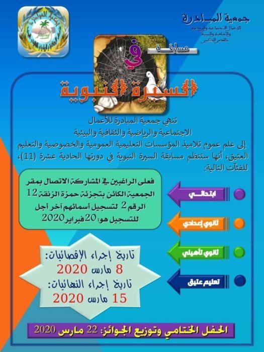 مسابقة السيرة النبوية 11 لجمعية المبادرة