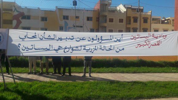 وقفة احتجاجية بحي البساتين تسائل صمت المسؤولين !!