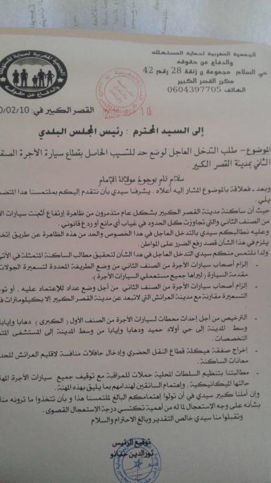الطاكسي صغير موضوع شكاية من طرف الجمعية المغربية لحماية المستهلك والدفاع عن حقوقه
