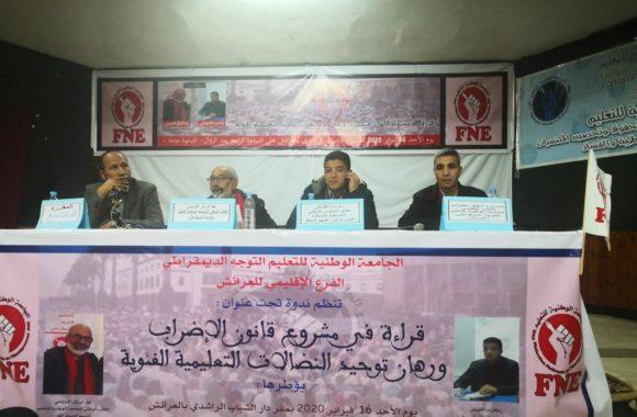 """الإدريسي و القوطي يؤطران ندوة بعنوان """"قانون الإضراب ورهان توحيد النضالات التعليمية الفئوية"""