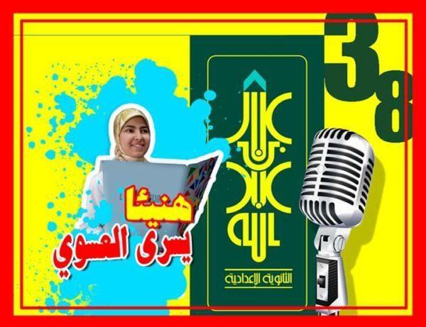 التلميذة يسرى العسوي من إعدادية علال بن عبد الله تفوز بالرتبة الأولى إقليميا في مسابقة فن الخطابة فرنسية