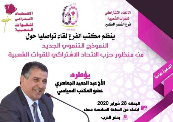 عبد الحميد الجماهري يؤطر لقاء تواصليا بمقر الاتحاد الاشتراكي للقوات الشعبية بالقصر الكبير