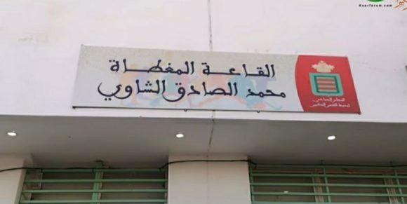 إطلاق اسم المرحوم محمد الصادق الشاوي على القاعة المغطاة بلعباس