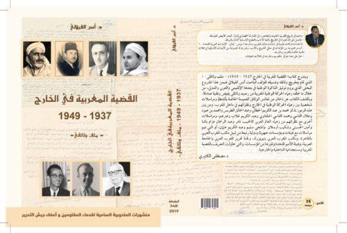 قضية تحرير الزعيم محمد بن عبد الكريم في الصحافة العالمية لسنة 1947