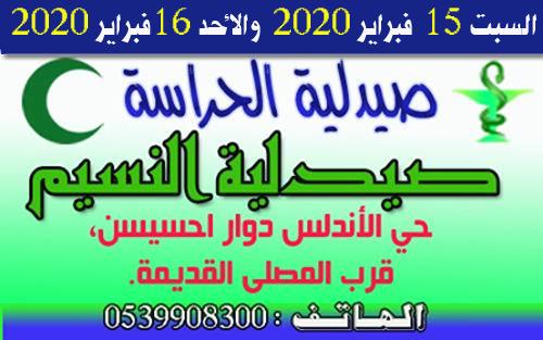صيدلية الحراسة السبت ، الاحد 15-16 فبراير 2020