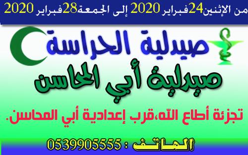 صيدلية الحراسة بالقصر الكبير من الإثنين 24 فبراير 2020 الى الجمعة 28 فبراير 2020