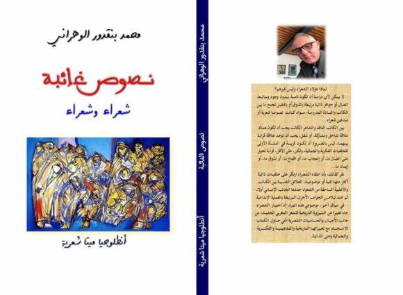 الشاعر محمد بنقدور الوهراني : سؤال الاختيار