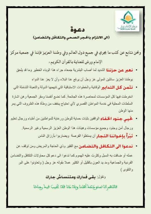 مركز الامام ورش للعناية بالقرآن الكريم : دعوة التزام وتضامن