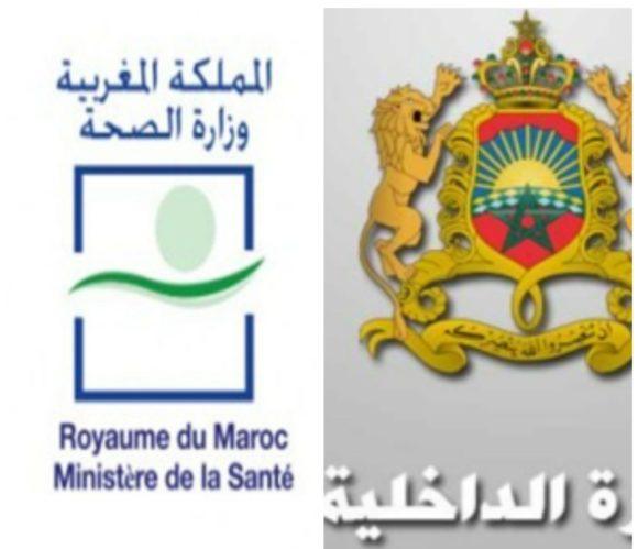 بلاغ مشترك لوزارة الداخلية ووزارة الصحة للرأي العام الوطني
