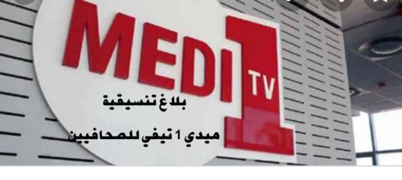 تنسيقية ميدي 1 تيفي للصحافيبن : انخراط طوعي متسامي