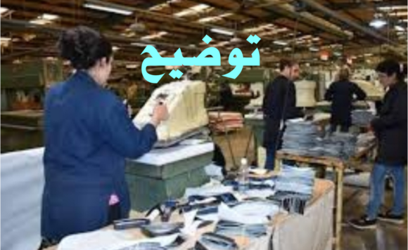 إدارة مصنع الأحذية توضح