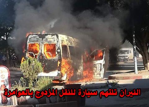 النيران تلتهم سيارة للنقل المزدوج بالعوامرة