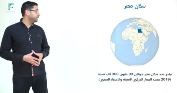 تعليم عن بعد / اجتماعيات : مصر نموذج تنموي عربي،  فئة الثالثة اعدادي