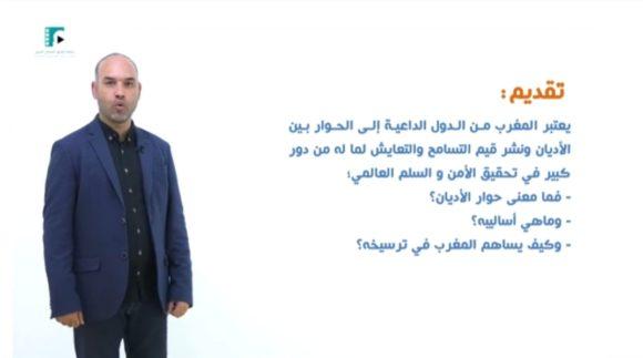تعليم عن بعد : المغرب وحوار الاديان – التربية على المواطنة / 3 اعدادي