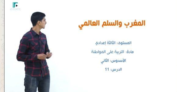 تعليم عن بعد : المغرب والسلم العالمي _ التربية على المواطنة /3 اعدادي