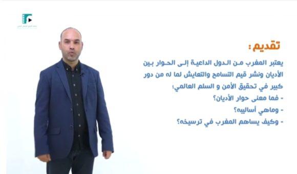 تعليم عن بعد : المغرب وحوار الاديان – التربية على المواطنة / 3 إعدادي