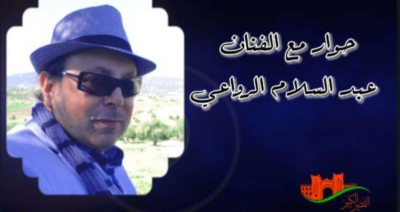 حوار مع الفنان عبد السلام الرواعي