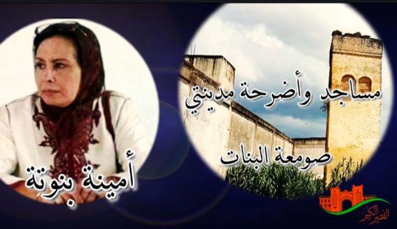 مساجد وأضرحة مدينتي : 20 _ صومعة البنات