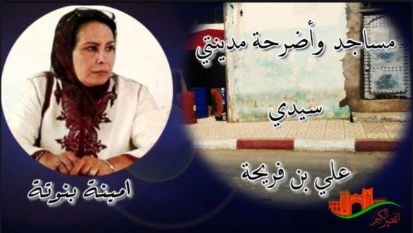 مساجد وأضرحة مدينتي : 21 _ سيدي علي بن فريحة مزار الفلاحين