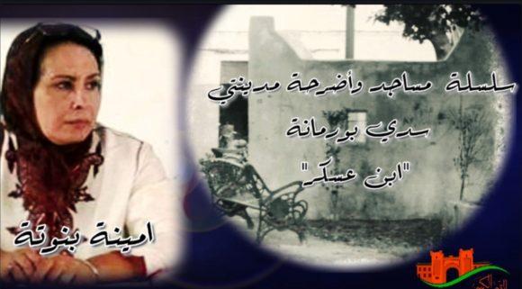 مساجد وأضرحة مدينتي  22 _ سيدي بورمانة ، ابن عسكر