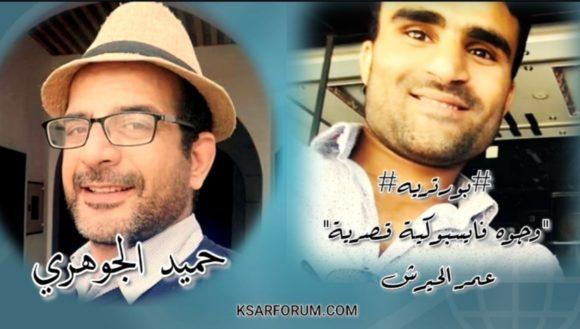 """بورتريه : """"وجوه فايسبوكية قصرية""""  عمر الحيرش"""