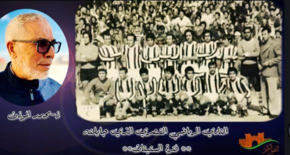 النادي الرياضي القصري الذي جايلته ـ فترة الستينات ـ