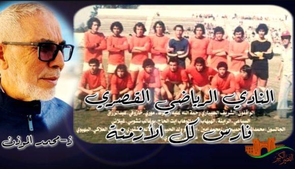 النادي الرياضي القصري فارس كل الأزمة