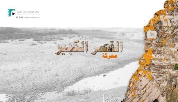 فيلم وثائقي : معركة وادي المخازن / القصر الكبير ' الجزء : 1