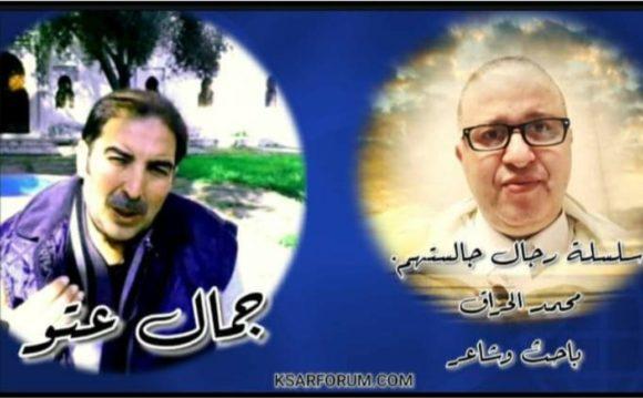 رجال جالستهم : الباحث الشاعر  محمد الحراق