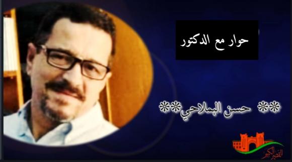 حوار مع الدكتور حسن اليملاحي