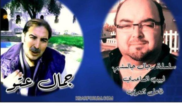 رجال جالستهم : الجمعوي الناشط لبيب المساعدي Labib Elmsaadi