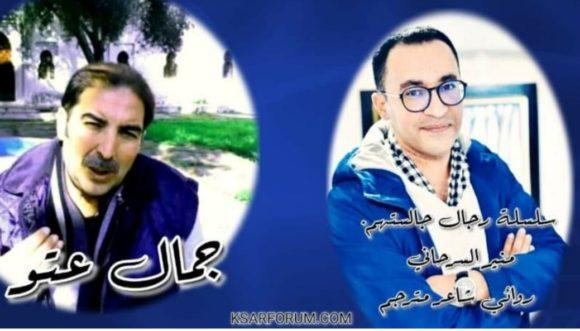 رجال جالستهم : الروائي الشاعر المترجم منير السرحاني