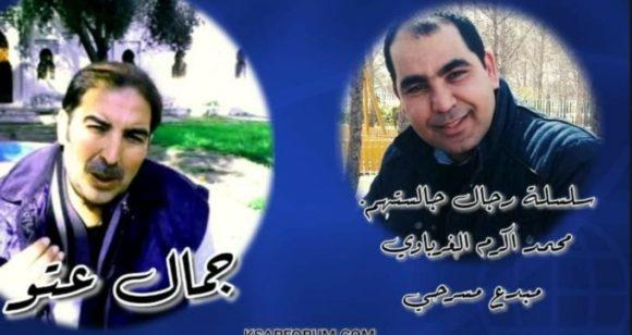 رجال جالستهم : المسرحي المبدع محمد أكرم الغرباوي