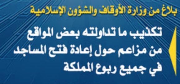 الأوقاف تكذب  : فتح المساجد أمام المصلين سيتم بعد قرار السلطات المختصة بعودة الحالة الصحية إلى وضعها الطبيعي.