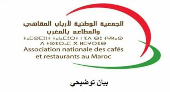 جمعية ارباب المقاهي والمطاعم  في بيان توضيحي …