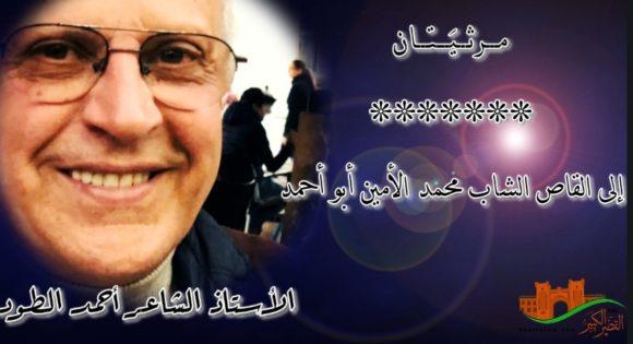 الشاعر احمد الطود في رثاء الراحل محمد الامين ابو احمد