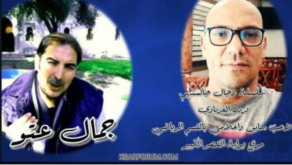 رجال جالستهم : فريد الغرباوي حارس كرة القدم السابق والمعلق الرياضي بموقع بوابة القصر الكبير