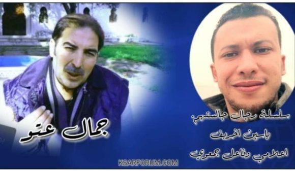 رجال جالستهم : الإعلامي الجمعوي  ياسين أخريف .