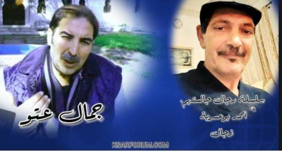 رجال جالستهم : الزجال أحمد بوعسرية