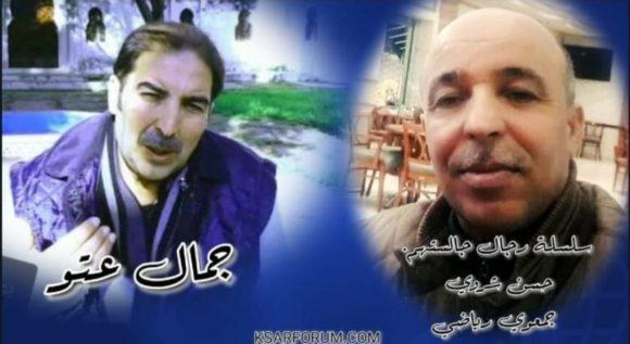 رجال جالستهم : الجمعوي الرياضي حسن اشروي