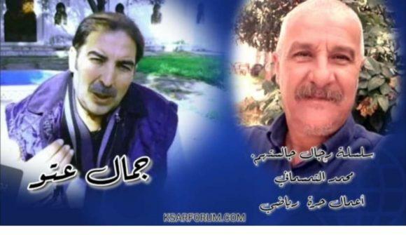 رجال جالستهم : محمد التمسماني : أعمال حرة ، رياضة ، كتابة .