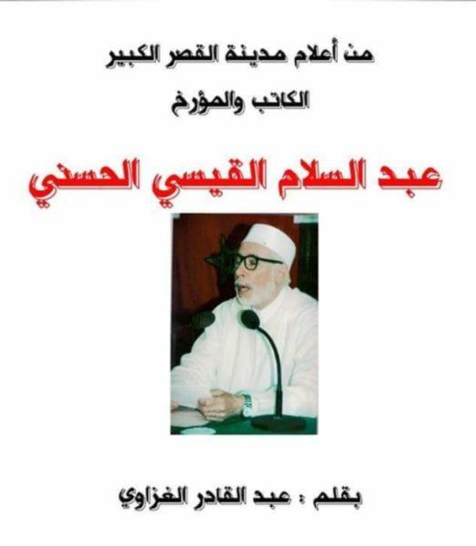 من أعلام مدينة القصر الكبير: عبد السلام القيسي الحسني الكاتب والمؤرخ