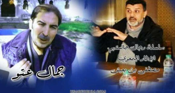 رجال جالستهم : الإطار الجمعوي : مصطفى بن يعيش