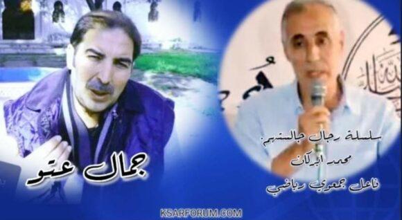رجال جالستهم الجمعوي الرياضي : ذ محمد ابركان