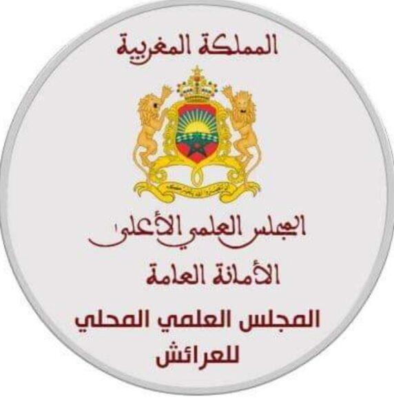 المجلس العلمي المحلي بالعرائش : نداء حول قرار تمديد  إغلاق المساجد