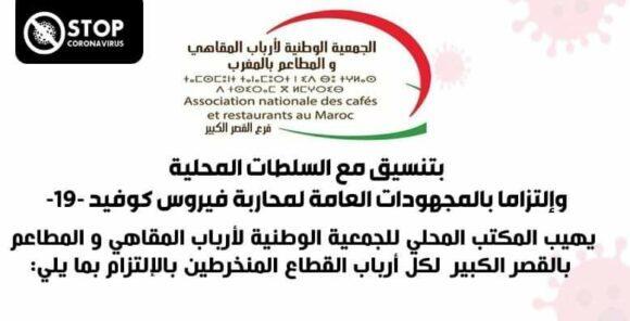 مقاهي ومطاعم القصر الكبير تفتح ابوابها غدا الاربعاء