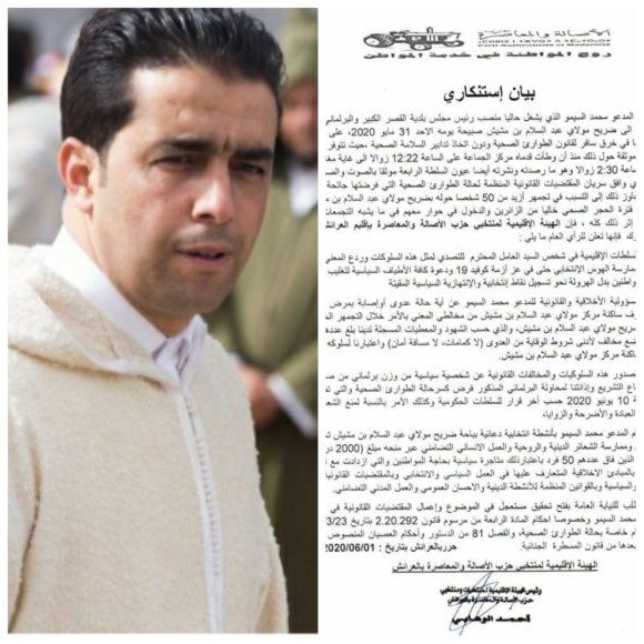 بسبب الحجر الصحي .. البام يطالب النيابة العامة بفتح تحقيق في تحركات السيمو