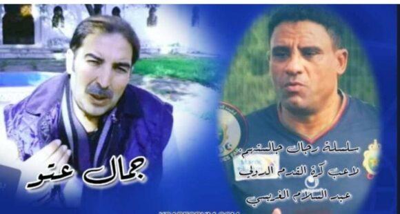 رجال جالستهم : لاعب كرة القدم الدولي عبد السلام الغريسي . قصة نجم